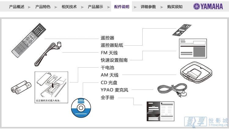 声明:雅马哈(YAMAHA)RX-V675功放产品信息以雅马哈(YAMAHA)官方网站提供为准,由于产品的批次问题,实际产品的包装、产地以及附件等可能会与本站有出入,影享投影城只能确保为原厂正货!并且保证与当时市场上同样主流新品一致。若本商城没有及时更新,请大家谅解与纠正!
