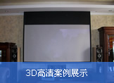 3D高清案例展示